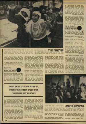 העולם הזה - גליון 2210 - 9 בינואר 1980 - עמוד 49 | באיטיות ובזהירות, תוך מודעות לעוב דה שדבריו מוקלטים, משיב רחמן :״העם הפלסטיני, בהנהגת אש״ף, אכן הציע לפתור את הסיכסוך באמצעות שתי מדינות. … הנני אומר לך זאת