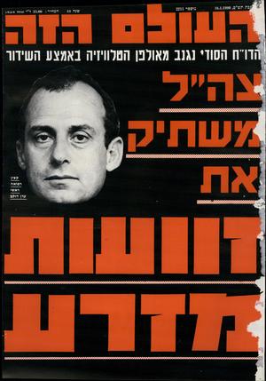 העולם הזה - גליון 2211 - 16 בינואר 1980