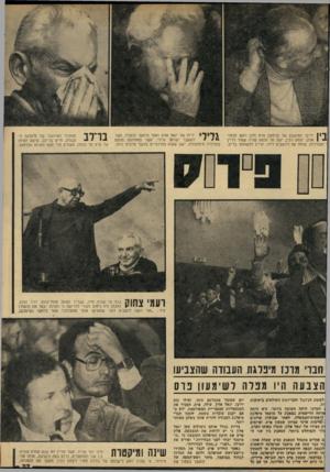 העולם הזה - גליון 2211 - 16 בינואר 1980 - עמוד 39 | * 1״ ! 1ן* , 1ידידו של יגאל אלון ואחד מראשי תומכיו, השר לשעבר ישראל גלילי, אשר באחרונה ממעט בפעילויז מיפלגתית, ישב שקוע בהרהורים במשך מרבית הזמן. … פי כיום ירו