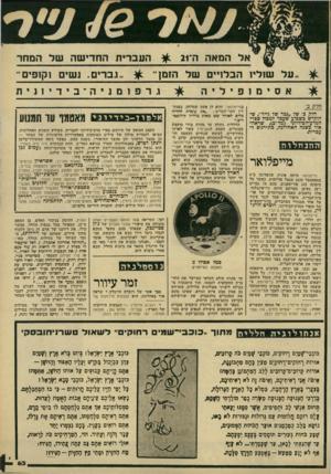 העולם הזה - גליון 2211 - 16 בינואר 1980 - עמוד 65 | מנמל מוהאב יוצאים המהגרים בחללית בייפרוסט, בעוצמה של 6־ג׳י (שש פעמים כוח־הכובד השורר על כדור הארץ) לעבר המייפלואר. … גדפ 1 0 1י ה ־ בידי 1נית במייפלואר, והוא