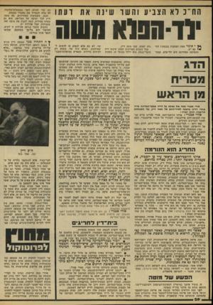 העולם הזה - גליון 2212 - 23 בינואר 1980 - עמוד 26 | מוטה גור קיבל לידיו את צה״ל למחרת מילחמת יום-הכיפו- רים. … סברתי אז, ו אני׳ מ שו כנ ע בכך היום, שבחירתו של מוטה גור לתפקיד זה היתר. מישגה חמור ביותר. … והנה,