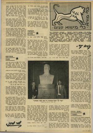 העולם הזה - גליון 2212 - 23 בינואר 1980 - עמוד 3 | נאצר גילה לרולו שהוא שואף עתה לשלום. … רולו היה ידידו האישי של עבד־אל־נאצר. … הפעם גילה-לי ד בר מעניין. זה עתה שוחח עם נאצר במשך שלוש שעות רצופות.
