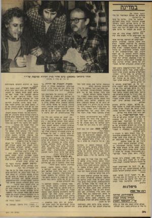 העולם הזה - גליון 2212 - 23 בינואר 1980 - עמוד 34 | רן כהן, ראש סיעת של״י בהסתדרות, ספג מכה על עורפו. … פי־צצת־הזמן, שהתפוצצה בצורה זו, הונחה עוד בלילה שבו קם מחנה של״י. זה היה ב־ 18 במארס ,1977 ערב הבחירות