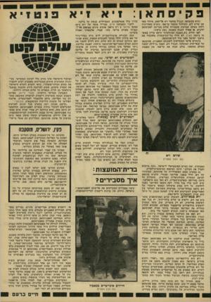 העולם הזה - גליון 2213 - 30 בינואר 1980 - עמוד 15 | פקיסתאן : נשיא פקיסתאן, הגנרל מוחמד זיא אל־חאק, מיודד מאד עם שליט לוב׳ הקולונל מועמד קד׳אפי. בשנים האחרונות רווחו בעולם שמועות עקשניות שלוב מסייעת לפקיסתאן