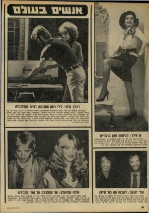 העולם הזה - גליון 2213 - 30 בינואר 1980 - עמוד 18 | )11*11111 שלס וינדה קלסי: בילי ממן מתסמת להיות עקות־בית הקאריירח החדשה של בילי ביומן, העיתונאית המתולתלת בסידרה הידועה לו גראנט עברה אל בין כותלי המיטבח: לינדה