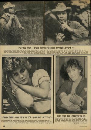 העולם הזה - גליון 2213 - 30 בינואר 1980 - עמוד 19 | ל׳ מ״ג״ו־ס: הקאר״רה וזהרה אן הבדרות מערת -פארה שן!׳ אלי! ״׳וזה גם פוגע כשהחבר חטוב שלד לקח ממך את האשד החוקית שלד כד הסביר לי מייג׳רם את המרירות הנוראה שלו על