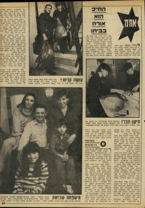 העולם הזה - גליון 2213 - 30 בינואר 1980 - עמוד 23 | הוווייכ ן*! כושר, מכנסי ג׳ינס וחול ״ צת מגבת כחולה עומדת רבקה׳ אשד, ג׳ינג׳ית מלאת נמשים׳ ליד הכיור ומתקנת אותו בעזרת פלייר ומפתח שוודי. אחרי כמה דקות של הברגה