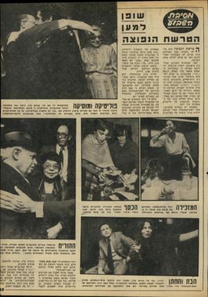 העולם הזה - גליון 2213 - 30 בינואר 1980 - עמוד 25 | שופן ד ט ען הטרשת הנפוצה ^ טרשת הנפוצה היא מח י י לה ניבזית, אבל הפירסום הרב שניתן לה בשבועות האחרונים הפך גם אותה לעילה טובה למסיבה. לפני שבועיים רואיינה