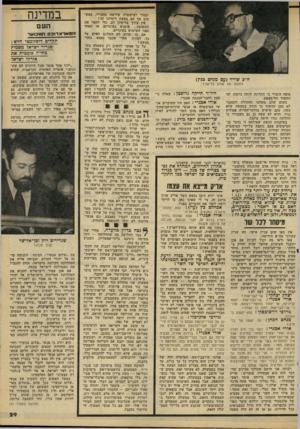 העולם הזה - גליון 2213 - 30 בינואר 1980 - עמוד 29 | ח״כ שריד >עם מנחם בגין) לחסום את שרון בדישו? סופה הוברר כי התלונה היתד כוזבת, וכי החשוד חף־מפשע. בשום שלב משלבי החקירה והמעצר לא טען החשוד כי הודה במעשה שלא