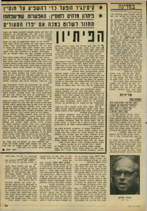 העולם הזה - גליון 2213 - 30 בינואר 1980 - עמוד 31 | הרצון האמריקאי להביא את חוסיין לקבלת תוכניתם גרם לפנייה מייוחדת של הנשיא ג׳ימי קרטר לשר־החוץ האמריקאי לשעבר, הנרי קיסינג׳ר, שיפעל אף הוא וינצל את קשריו האישיים