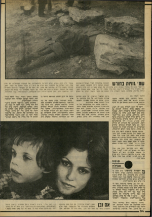 העולם הזה - גליון 2213 - 30 בינואר 1980 - עמוד 34 | התמונה שהתגלתה לעיני השוטרים שהגיעו לפארק הכרמל היתה מזעזעת. הסבא, יוסף •י 1י 1י - 1 1יייי *11 ברניצקי, שכב על שמיכה שאותה פרש קודם לכן על הארץ בקפידה רבה.