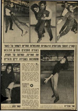 העולם הזה - גליון 2213 - 30 בינואר 1980 - עמוד 36 | קארין דונסק׳ וחברותיה הדוגמניות המובטלות החריש לשמור ער כושר בעזרת הסטדס החדש הנוב ש את המדינה, החלקה על הקרח, ומסתכלות בשבירת ידיים ורגליים וי, התחת כואב!״