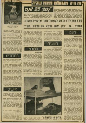 העולם הזה - גליון 2213 - 30 בינואר 1980 - עמוד 4 | 1ה היה 0 ( 10:1 גיליון ״העולם הזה׳׳ שראה אור השכוע לפני 25 שנה כדיוק, המשיר בפירסום החלק השלישי של כתכת־התחקיר הענקית ״הכעייה העתיקה כיותר כעולם״ ,הפעם תחת