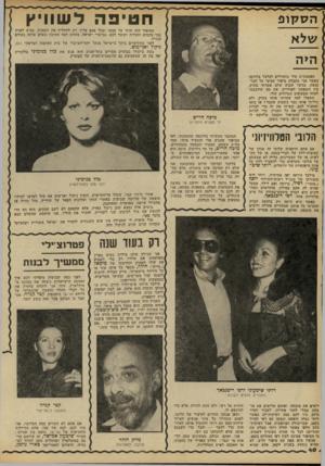 העולם הזה - גליון 2213 - 30 בינואר 1980 - עמוד 40 | חטיפה ל שוויץ { ה ס קו פ הסיפור הזה חוזר על עצמו ובכל פעם צריך רק להחליף את השמות. מגיע לארץ גבר מקסים ומצליח וקוטף לכם, גברברי ישראל, מתחת לאף חתיכה ונעלם