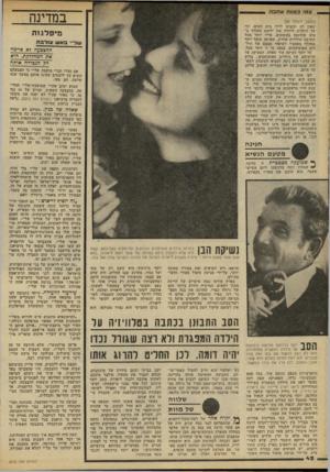 העולם הזה - גליון 2213 - 30 בינואר 1980 - עמוד 42 | העיתונות תקפה את של״י בלי הרף, יום אחרי יום. … לאלה היה זה שבוע של חג. אך גם ידידי של״י, שתמכו בה בעבר, המטירו עליה מאמרי ביקורת וזעם. … אנשי של״י, שהצביעו נגד