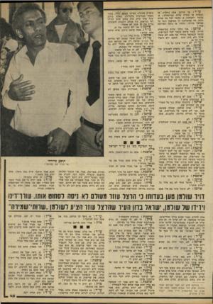 העולם הזה - גליון 2213 - 30 בינואר 1980 - עמוד 45 | י>ודג מר שולמו, אתה נחקרת, או נשאלת או מסרת עדות במישטרה ; א. בקשר להצתות, ב .בקשר לכל מה שהיה כתוב, מה שהקראתי לך ממיסמך נ 79/על בצלאל מזרחי, כלפיך או כלפי