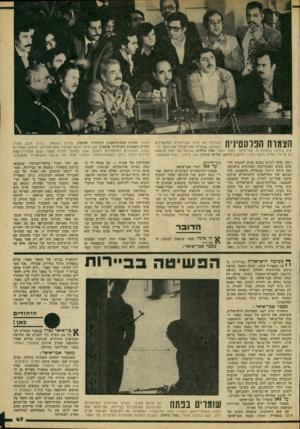 העולם הזה - גליון 2213 - 30 בינואר 1980 - עמוד 47 | הצגות הפלסטינית הכוללת את נציגי האירגונים הפלסטינים השונים, שפת״ח הוא הגדול שביניהם, נראית בחלקה בתמונה זו. אבו־איאד, מחבר הספר באין מולדת, שנמנה ננס יאסר