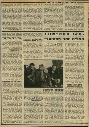 העולם הזה - גליון 2213 - 30 בינואר 1980 - עמוד 48 | ר פו ל החמיץ אתעראפאת המתלוות אליהם מתחילות לעורר בי חשד. מטר פגזים נופל על בניין החזית הדמוקרטית, ואני אומר לעצמי שלא הגיוני, ובכלל לא יתכן, שהתוקפים משתמשים