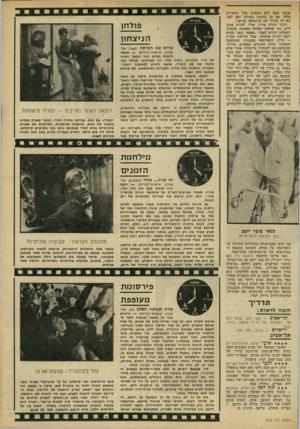 העולם הזה - גליון 2213 - 30 בינואר 1980 - עמוד 51 | אהבה שבה הוא מתבונן בכל הדמויות הללו, אם הן נוהגות כשורה ואם לאו. (גם זה מזכיר את פרנסואה טריפו). גיבור הסרט צריך, אולי, להיות אותו דייב, נער אדמוני שאוכל