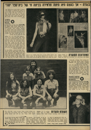 העולם הזה - גליון 2213 - 30 בינואר 1980 - עמוד 57 | בוגדת ־ או בעצם היא וויתה תלמידה בכיתה חי של ביתיספו יסודי וכותרת זו הביא הסניגור את הכתבה כמוצג. ברצונו היה להראות כי הקטינה הציגה את עצמה אז גם בפני כתבת