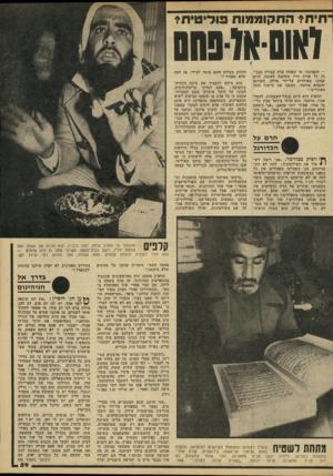העולם הזה - גליון 2213 - 30 בינואר 1980 - עמוד 59 | ־חית? התקוממות פוליטית? ואשאזפמס — והפסקתי. מי שאוחז בדת בצורה הנכונה כל אורח חייו משתנה לטובה. היום אנחנו מאוחדים על-ידי אללה, הקוראן והנביא מוחמד, ועזבנו את