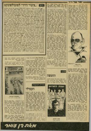 העולם הזה - גליון 2213 - 30 בינואר 1980 - עמוד 64 | — נמר ש ל נייר (המשך מעמוד )63 בית-החולים׳ ובפני יתד שוכני־הטחלקה, גברתי אריסטוקרטית זו — שעד לרגע זה, היתה למעשה לפי עדות המחבר, אשה פריג׳ידית אשר פלדה בעצב