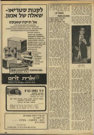 העולם הזה - גליון 2213 - 30 בינואר 1980 - עמוד 69 | באתר בניה בקריית־אונו. הוא היה מנהל־העבודה שם ואני עבדתי בחשמל. הוא בחור יפה ושערו שטני. רק לפני ימים אחדים ראינו את דודו טופז בטלוויזיה, ואני אמרתי לאחי,
