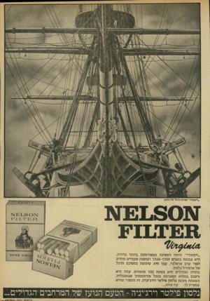 העולם הזה - גליון 2213 - 30 בינואר 1980 - עמוד 7 | ״ויקטורי״ ספיגת הדגל של גלסון ז\נ180 פז? 11X1:11 ״ויקטורי״ .היתה הספינה המפורסמת ביותר בדורה. היא נבנתה בשנים 1765-1759 ושופצה פעמיים מחדש לפני קרב טרפלגר, שבו