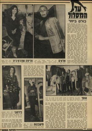 העולם הזה - גליון 2213 - 30 בינואר 1980 - עמוד 70 | אילו הייתי אומרת לך שעל־מנת להיות באופנה עליך לרכוש מערכת לבוש של אחד מן האופנאים הדינמיים מן השורה הראשונה בארץ, היית בוודאי עונה לי, טוב, אבל איפה אפשר למצוא