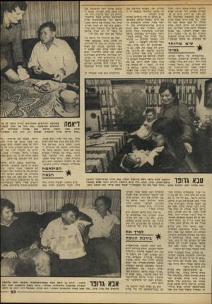 העולם הזה - גליון 2214 - 6 בפברואר 1980 - עמוד 24 | אפילו אם כל העולם עומד מולו.״ פסח גרופר נולד לזוג הורים ילידי הארץ שהתיישבו בעתלית. … הנכד הראשון לבית פסח גרופר.