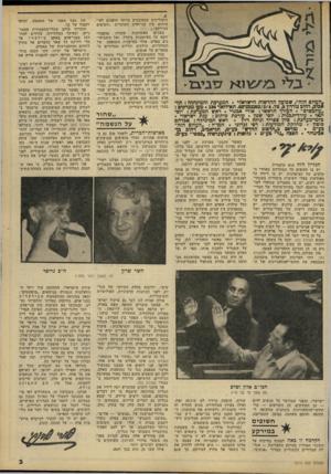 העולם הזה - גליון 2214 - 6 בפברואר 1980 - עמוד 4 | לא עוד דיון על מקומה של החקלאות בחיי הכלכלה והחברה, אלא מה אמר פסח גרופר על אריק שרון, ואריק שרון על פסח גרופר.
