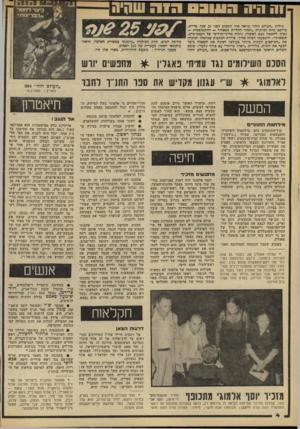 העולם הזה - גליון 2214 - 6 בפברואר 1980 - עמוד 5 | הוא התפרסם עוד יותר לאחר ש ירש את מקומו של חושי כמזכיר מועצת פועלי חיפה, ודיכא בזרוע נטוייה את שביתת־הימאים. מפא״י ראתה באלמוגי אדם נאמן.