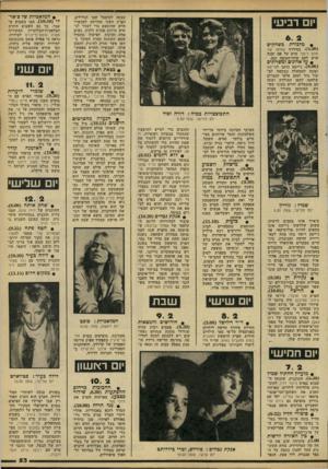 העולם הזה - גליון 2214 - 6 בפברואר 1980 - עמוד 54 | לאחר הסרט על הלסביות, רצח האחות ג׳ורג /בשבוע שעבר, מגיע סרט על הומוסקסואלים. עדית שחורי, יוצרת הסרט במקום חלות מס פרת על התערערות יחסים והתמוטטות מישפחה