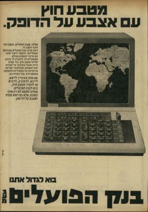 העולם הזה - גליון 2215 - 13 בפברואר 1980 - עמוד 11 | מטבע חוץ ע אצבע עד הדופק. אצלנו, בבנק הפועלים, מטבע חוץ איננו מטבע זר. רשת סניפי בנק הפועלים באירופה ובאמריקה, והקשר הישיר שלנו עם מרכזי הכספים בעולם מאפשרים