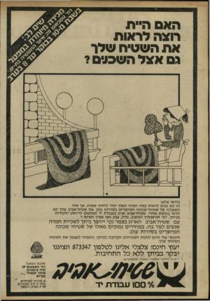 העולם הזה - גליון 2215 - 13 בפברואר 1980 - עמוד 12 | האס ח״ת רואה לראות א ת השטיח שלר גם אצל ה שכלם? בודאי שלא! זה לא נעים לראות כמה המוני ונפוץ יכול לחיות שטיח, אך זוהי המגבלה של שטיחי־מכונה המיוצרים בסדרות ענק.