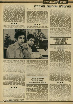 העולם הזה - גליון 2215 - 13 בפברואר 1980 - עמוד 13 | ס שנס ומק הנרגילה ומורשת המיזרח לא אחת מגיח אל אמצעי-התיקשורת קצהו של קרחון המכונה ״שילוב מורשת יהדות המיזרח״ .לאחרונה היה זה בעיקבות הסידרה הטלוויזיונית על