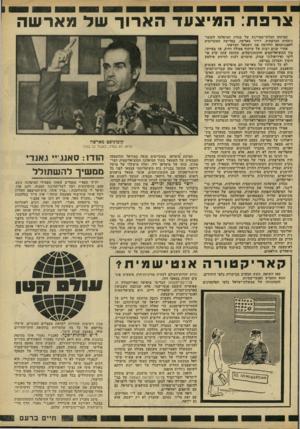 העולם הזה - גליון 2215 - 13 בפברואר 1980 - עמוד 15 | כך הגיבו גם כל המיפלגות האירו־קומוניסטיות במערב, חוץ מהצרפתית. … האיטלקים והספרדים חוששים גם מהתמוטטות המערכת המסועפת של הקשרים, שנוצרו בין האירו-קומוניסטים