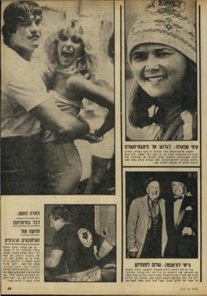 העולם הזה - גליון 2215 - 13 בפברואר 1980 - עמוד 19 | קיט׳ סנאדה: וגדוש אד ניסגת־העולס הפתעת אליפות־העולם בסקי שנערכה זה מכבר בארוזה, שווייץ, היתה פיזיותרפיסטית פינית בת 26 בשם קיטי ספאלה. היא זכתה להיות