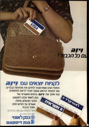 העולם הזה - גליון 2215 - 13 בפברואר 1980 - עמוד 2 | ל קניו ת יו צ אי םעם ן ין ח החורף הניע ועמו הצורך לחדש את מלתחת הבגדים. צאי לקניות ״בראש שקט׳ מבלי לדאוג למזומנים. קחי איתך את !ין ח כרטיס האשראי של בנק לאומי