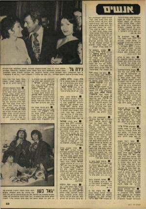 העולם הזה - גליון 2215 - 13 בפברואר 1980 - עמוד 23 | אנ שי ם למישפחה דוחיד. באווירת־ריגול, ואני פוחדת לעבור את המכס באנגליה עם קופסה חשודה כזאת,״ אמרה פלמינג לקולק, וראש־העיר הוציא מכיסו עט וכתב על הקופסה