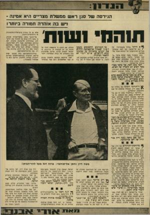 העולם הזה - גליון 2215 - 13 בפברואר 1980 - עמוד 25 | הגידסה של סגן ראש ממשלת מצריים דייא אמינה !ויש בה אזהרה תמירה בייחדו תו הגו י א הייתי מזלזל בהצהרותיו של €חסן אל־תהומי, סגן ראש ממשלת־מצריים ואיש-אמונו של