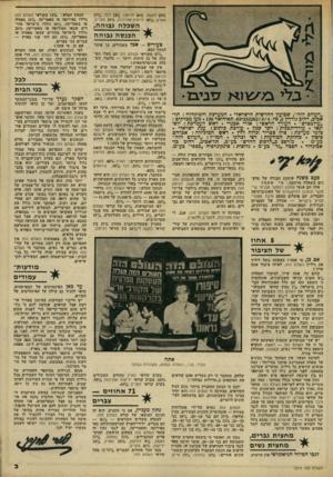 העולם הזה - גליון 2215 - 13 בפברואר 1980 - עמוד 3 | ,־ 357 ראשה 399 להיטון ,׳ 127 דבר ,־177 הארץ 387! ,ידיעות אחרונות 2976. ,מעריב. השכלה גבוהה; הכנ ס ה גבו ה ה צעירים — אכל ,,העולם הזה׳ /שבועון החדשות הישראלי.