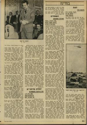 העולם הזה - גליון 2215 - 13 בפברואר 1980 - עמוד 34 | במדינה וזעם סו־בצע בי ד הגנרל כארקר היה טיפש אך יש טיפשים ממנו אם אכן קיים כוח עליון, המכוון את ההיסטוריה, הרי הוא מחונן בחוש־הומור מייוחד־במינו. מנחם בגין היה