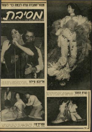 העולם הזה - גליון 2215 - 13 בפברואר 1980 - עמוד 36 | מנהדהחבוה עלה לבמה כדי לעזור אליזבם ט.לוו הזמרת־סטריפ־טיזאית מאוסטריה מלהיטה את מנהל המיפעל, אלי קונינסקי, המלטף את גופה בעת שהיא שרה. פניטה דומה, לפחות מרחוק,