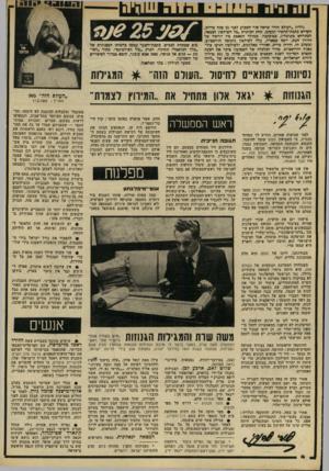 העולם הזה - גליון 2215 - 13 בפברואר 1980 - עמוד 4 | גילית ״העולם הזה״ שראה אור השבוע לפני 25 שנה פדיונן, הקדיש כתבת־תחקיר ומעקב, תהה הפותרת ״בל השילפוון לצבא״, למתרחש בקרמלין, במוסקבה. כטהלד המאבק בת יורשיו של