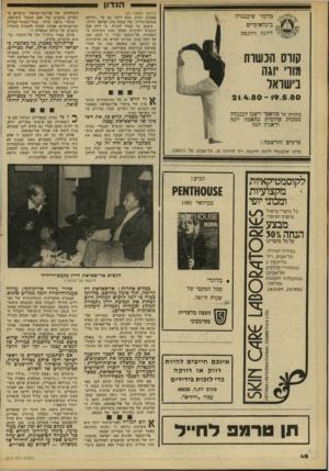 העולם הזה - גליון 2215 - 13 בפברואר 1980 - עמוד 40 | הודוון (המשך מעמוד )25 מרכזי שיבננדה בינלאומיים ליוגה וודנטה פעמים רבות. הוא דיבר גם על ״חלוקה פונקציונלית״ של הגדה בין ישראל וירדן. משום כד סביר להניח, כי