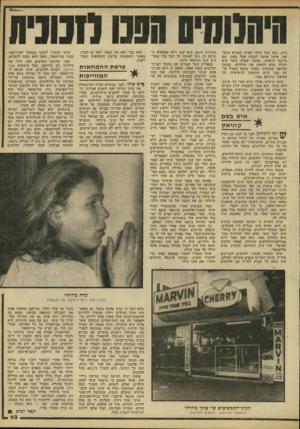 העולם הזה - גליון 2215 - 13 בפברואר 1980 - עמוד 43 | ניות, נסע בכל חלקי הארץ כשהוא מחם־ שה, איתר אותה לבסוף אצל אמה. שם סירבה לראותו. כאשר שאלה כיצד היא יכולה שלא לראות את הילדים במשך שלושה שבועות, צעקה שהוא