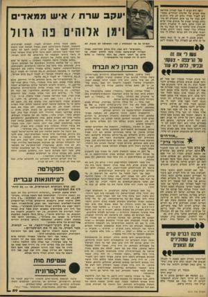 העולם הזה - גליון 2215 - 13 בפברואר 1980 - עמוד 59 | רוסה הוא הגיא לי אגל למרות שהרופד. מצא סמנים של אלימות הסוהרים ממשיכים לעבוד כאילו כלום לא קרה ונותנים להם כבוד של בני אדם. החקירה לא מת נהלת מסרתי שמות של