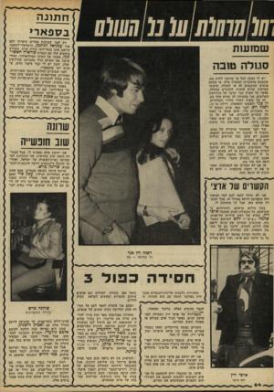 העולם הזה - גליון 2215 - 13 בפברואר 1980 - עמוד 64 | ח תונ ה ב7זפאר> (0 0(010(0נ(0(1110 רה לפני שבועות אחדים סיפרתי לכם איך עמנואל הניגמן, הישראלי-לשעבר היושב עתה בנאייריבי ב: י ^נ: ד 2 -ז ביחסים שלו עם הגברת