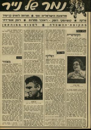 העולם הזה - גליון 2215 - 13 בפברואר 1980 - עמוד 66 | פזרצובה הישראלית: ס!ף צלקה ק1ש*נסקי דופק -ראובן, מתרגם !מתק ו 3ת ־ ההשכלה קטרינה במשך עשור כיהנה הגב׳ פורצובה כשרת־התרבות של ברית־המועצות. היא דיכאה בל גילוי